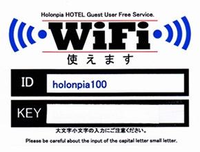 全室無線LAN(Wi-Fi)&有線LAN接続無料